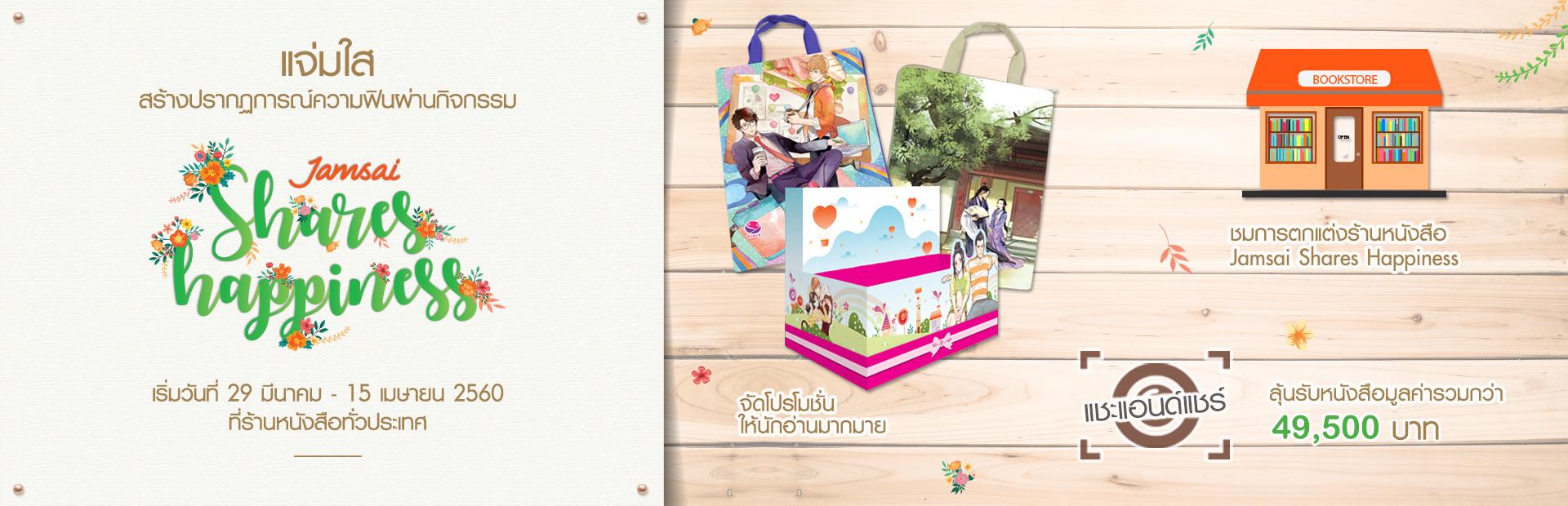 banner1290_jamsai-sharess-happniess