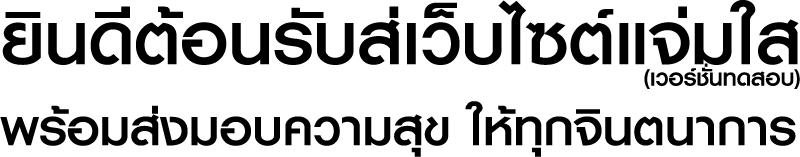 jamsai-text