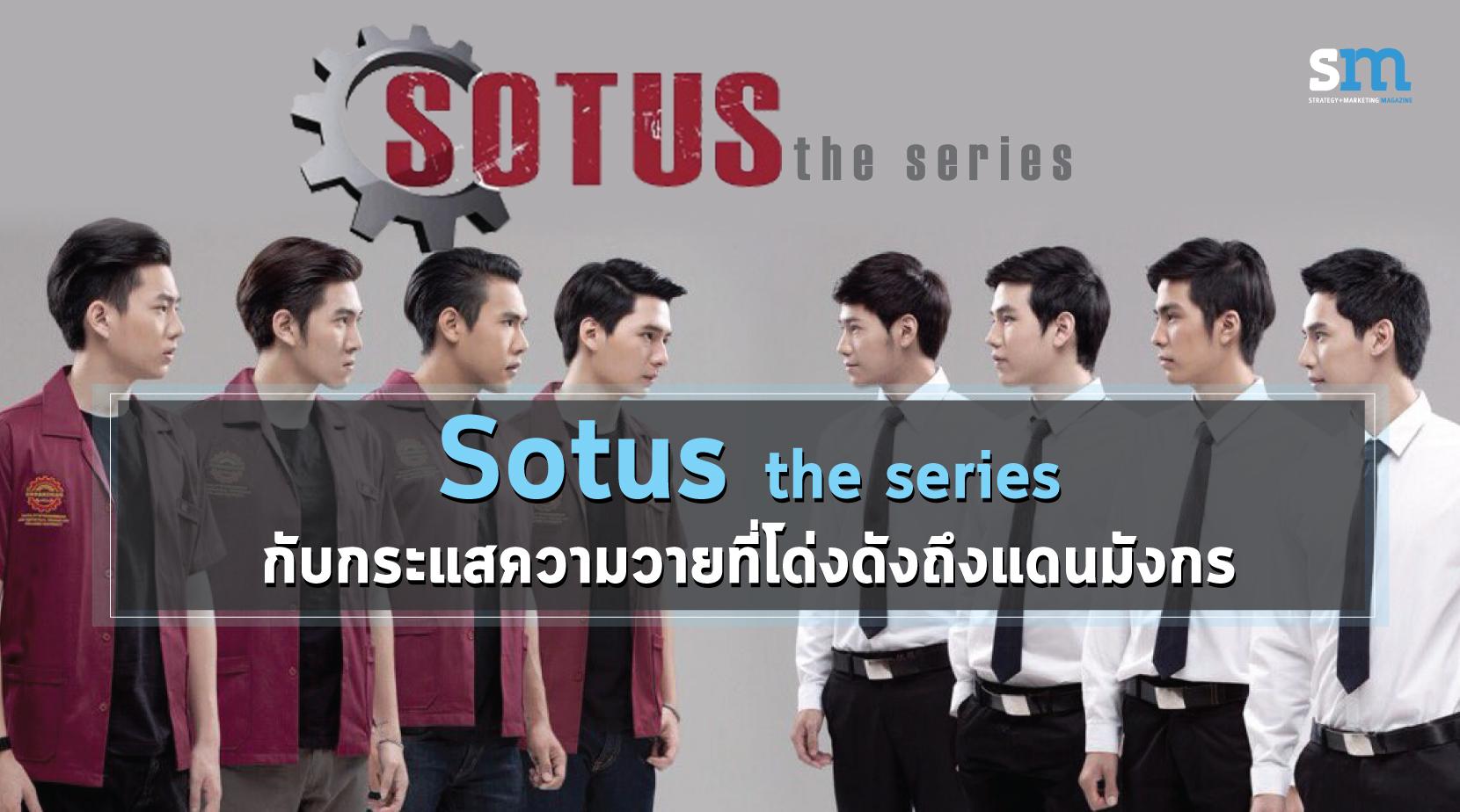 SOTUS_SM_1.5