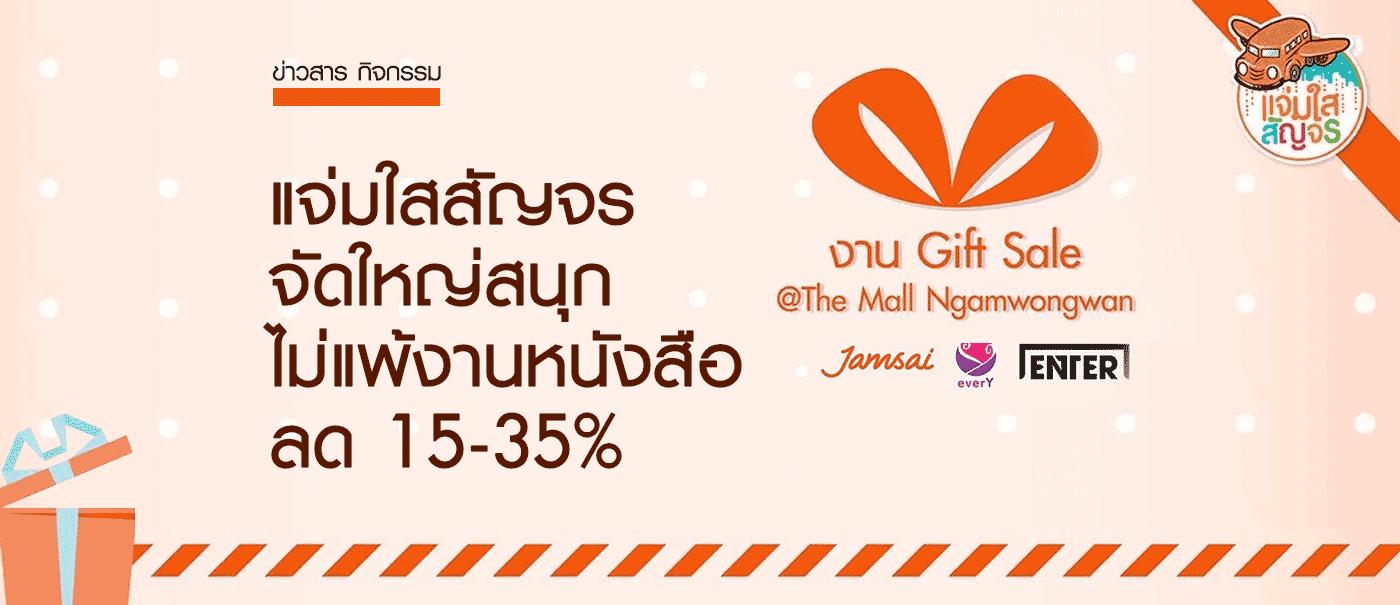 jamsai-gift-sale