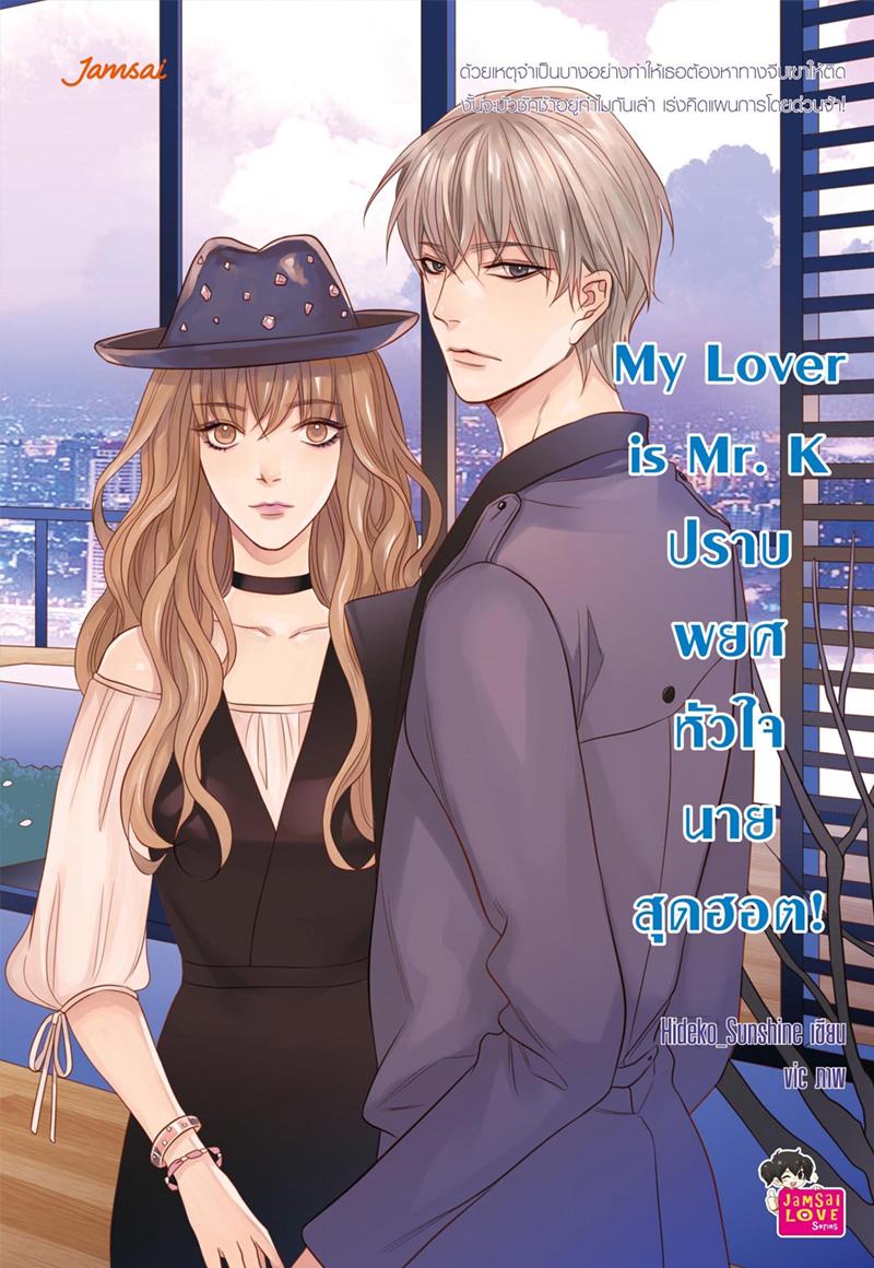lover_mr_K