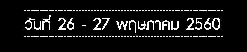 วันที่ปิดทำการ-Banner1920-x-480