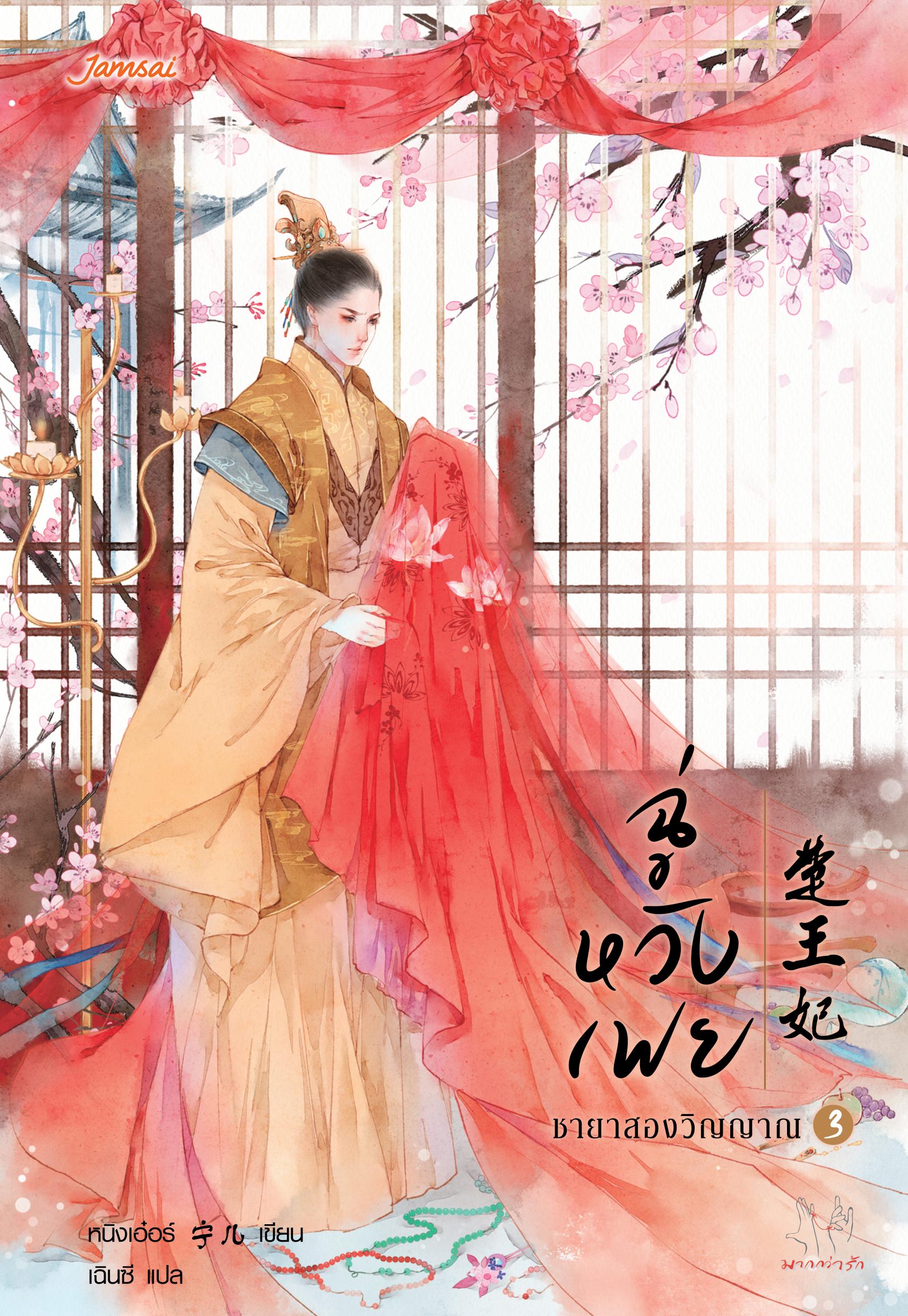 cover ChuWangFei
