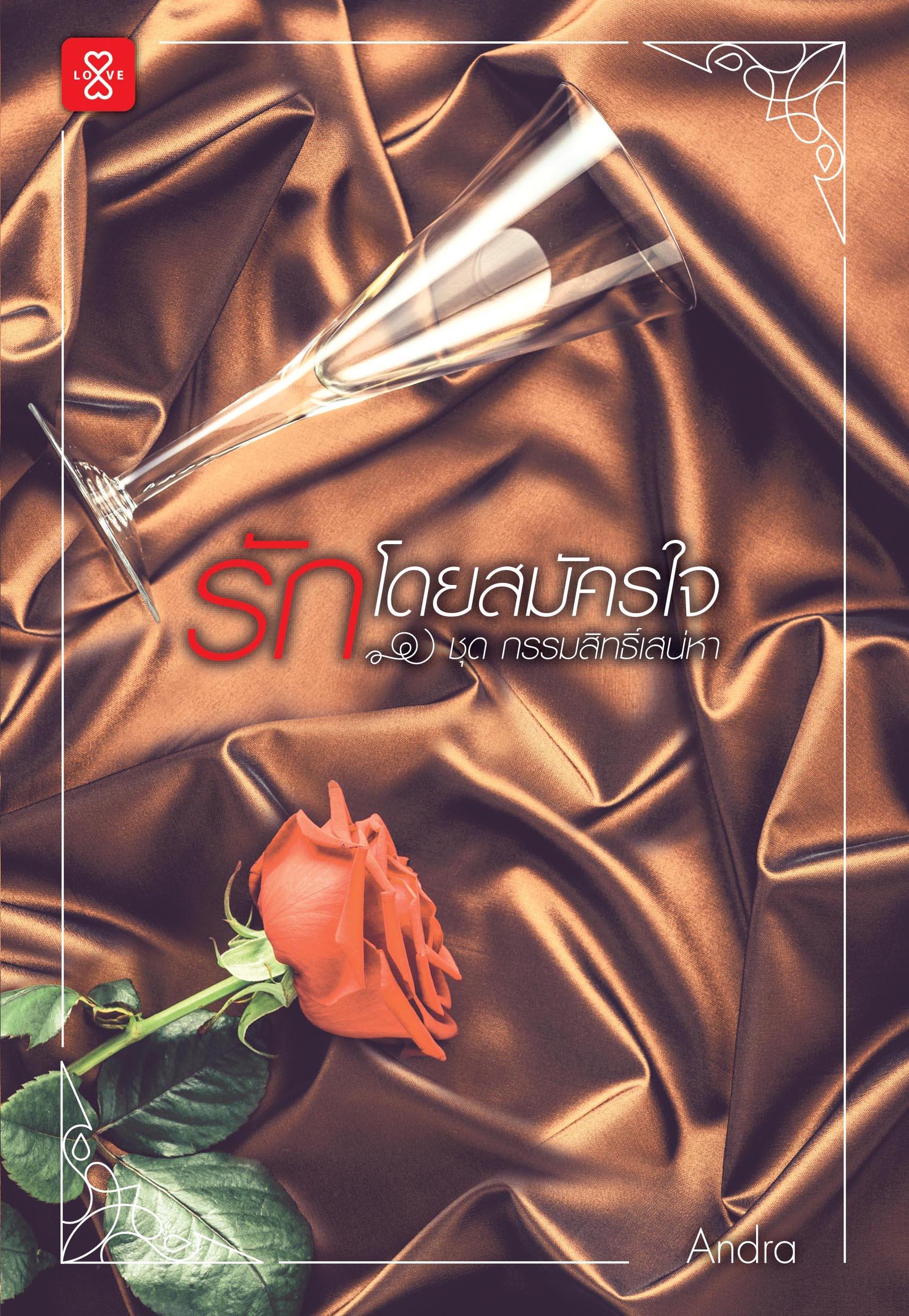 Cover_รักโดยสมัครใจ