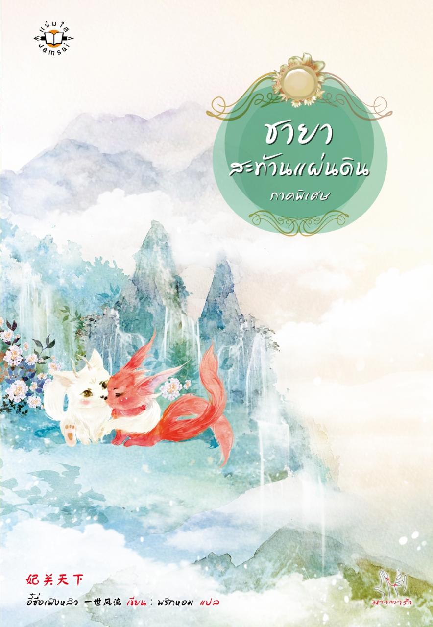 Cover_ChaYaSaTarnPanDin_special 2