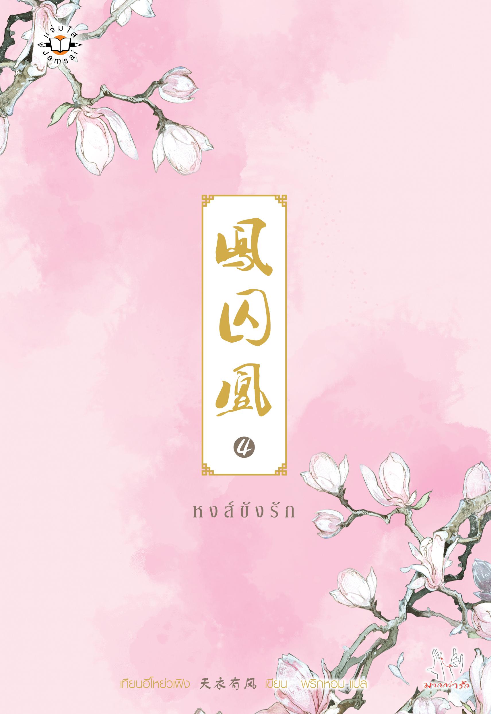 Cover_Hong 4
