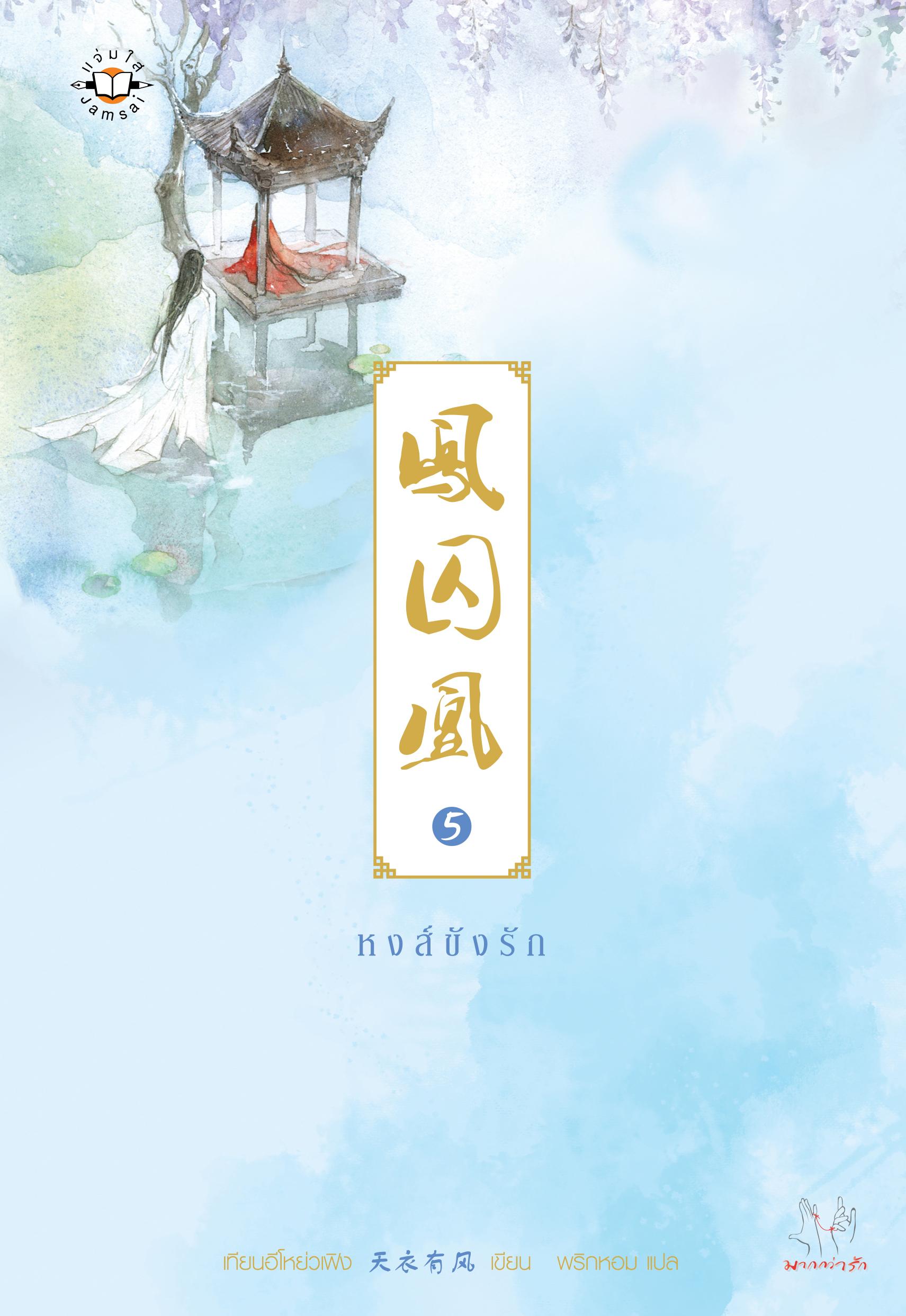 Cover_Hong 5