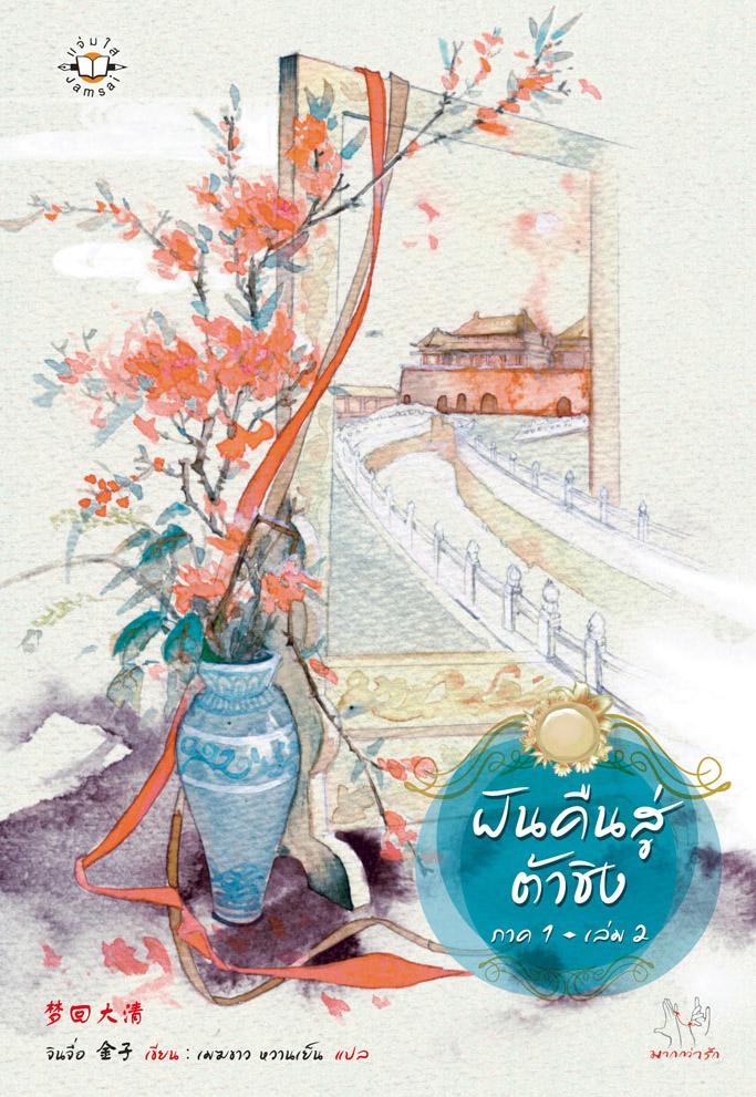 Cover_RakHen