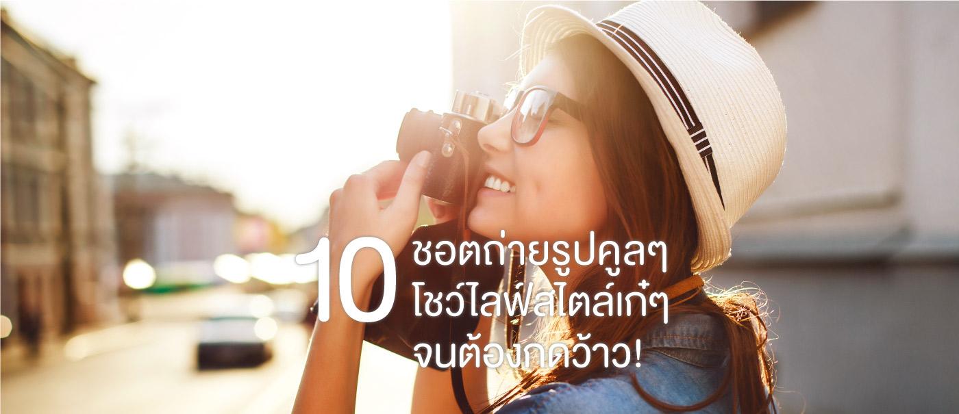content_10_ชอตถ่ายรูปคูลๆ_V1