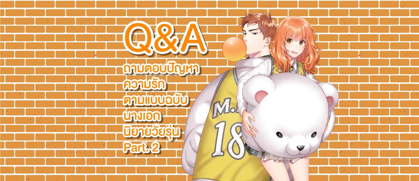 content_Q-&-A-ถามตอบปัญหาความรัก-Part.2_V2