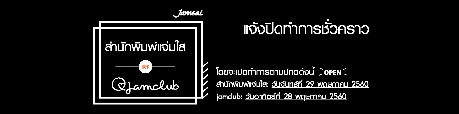 copyปิดทำการ-Banner1920-x-480
