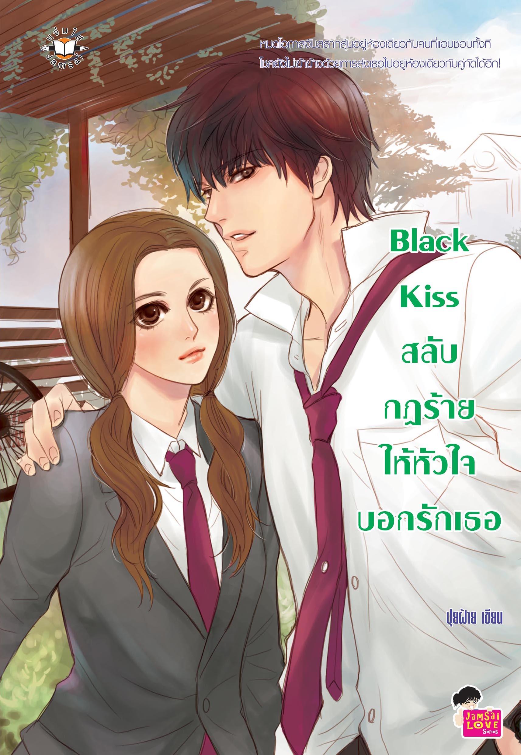 cover Black Kiss