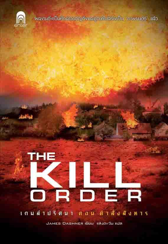 cover the Kill Order