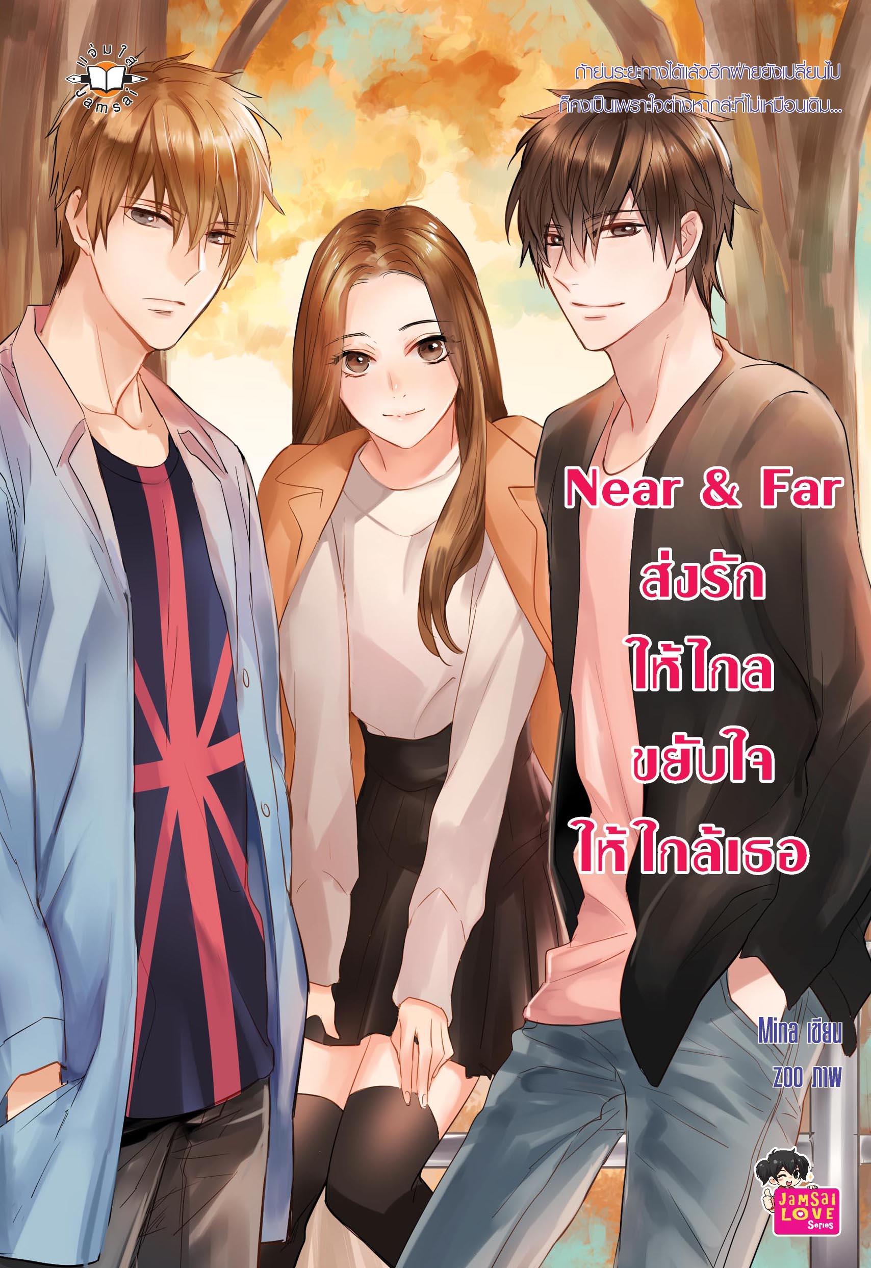 cover_Near & Far