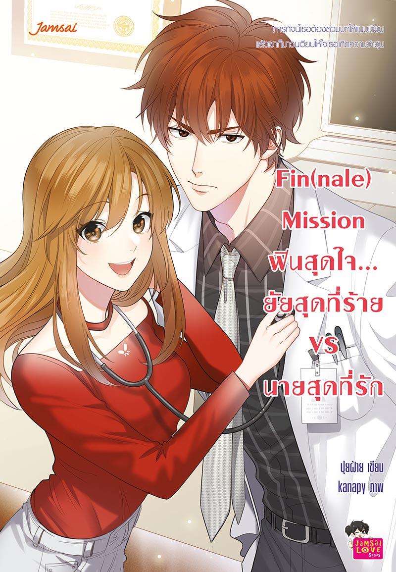 finale-book
