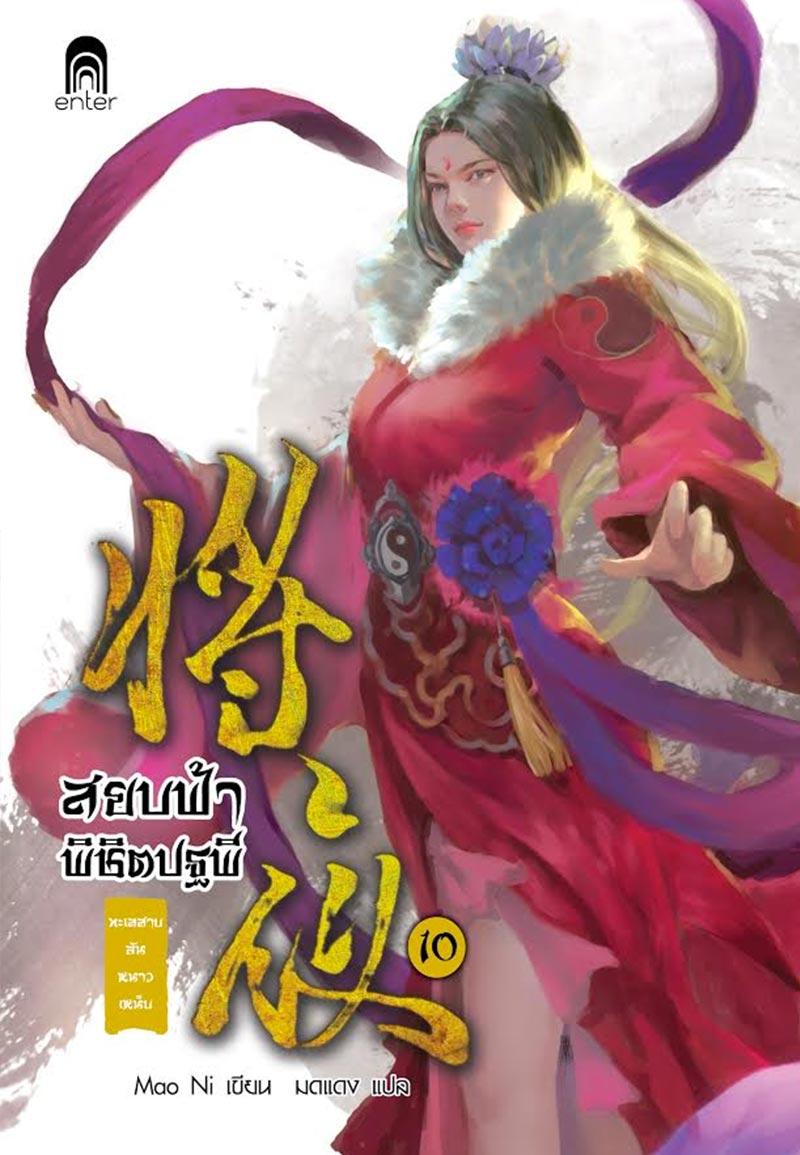 sayobfah10-book
