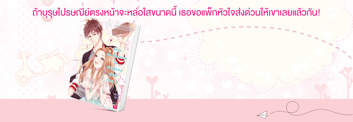 BK_Banner_VDO_postman