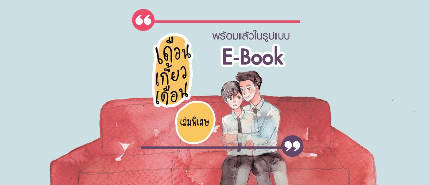 Header E-Book5