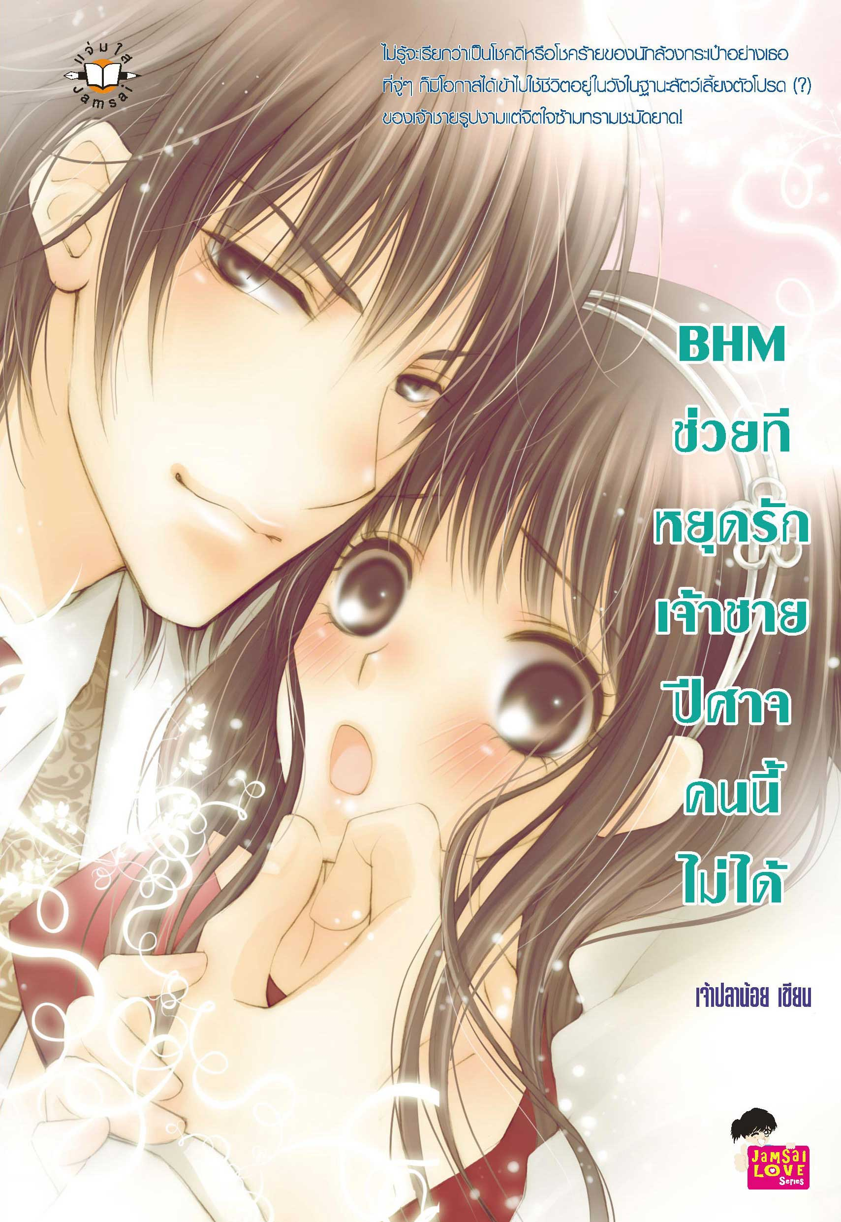 cover-BHM-หน้าปกจ้า