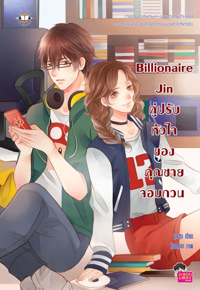 cover-Billionaire-Jin