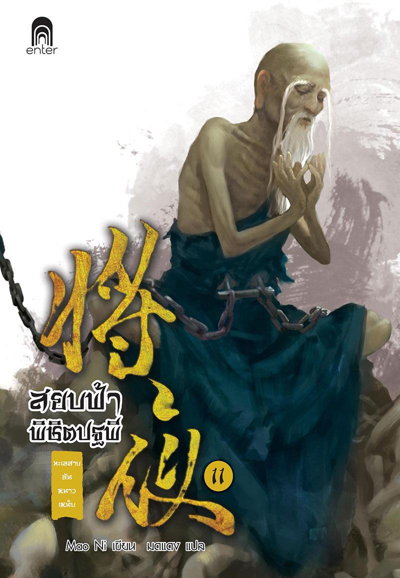 cover-sayob-11