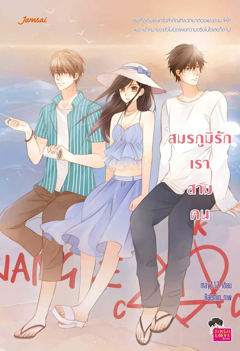 cover_สมรภูมิรักเราสามคน_R