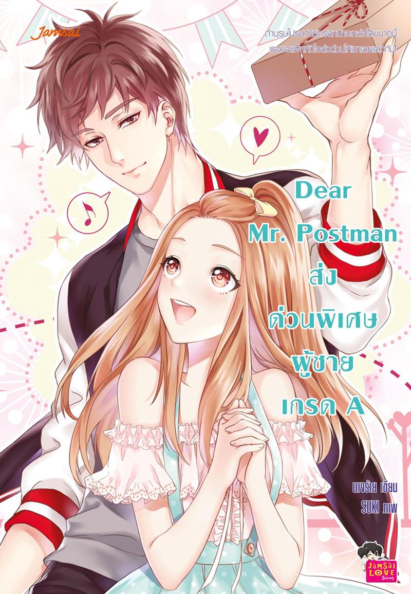 dear_mr_postman-cover