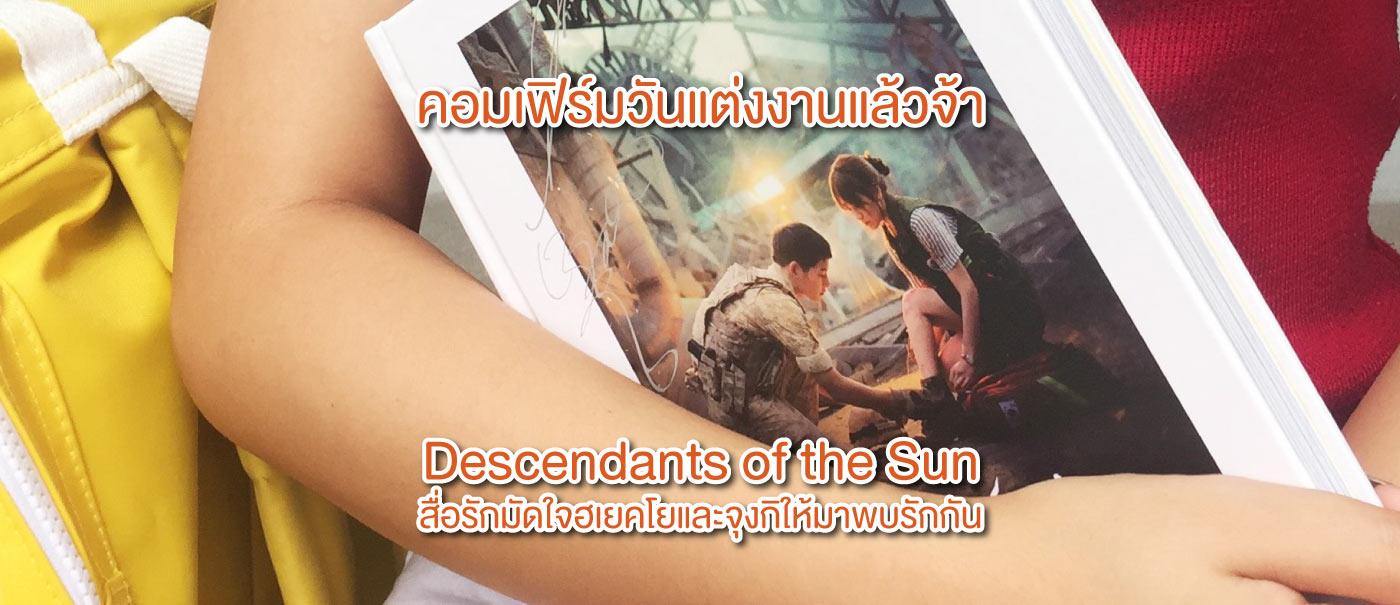 content_คอมเฟิร์มวันแต่งงานแล้วจ้า_Descendants_of_the_Sun