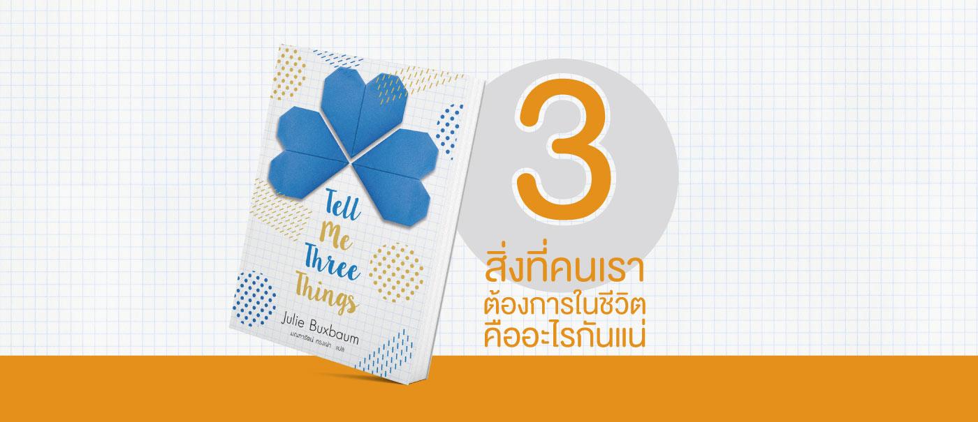 content_3-7Tell-Me-Three-Things_V1