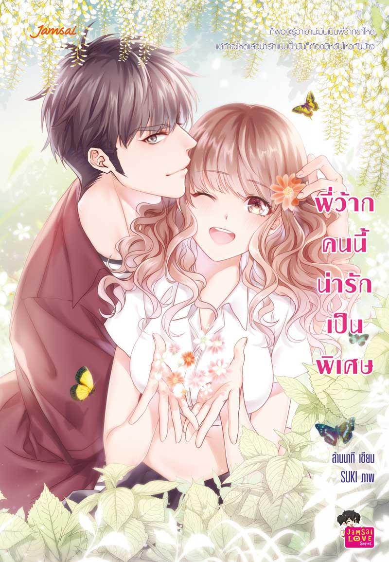 cover_พี่ว้ากฯ_front