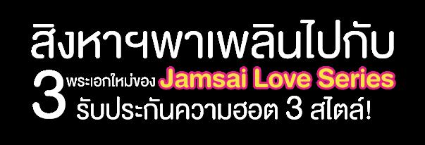 Copy_Banner_JLS_1920X480_OK