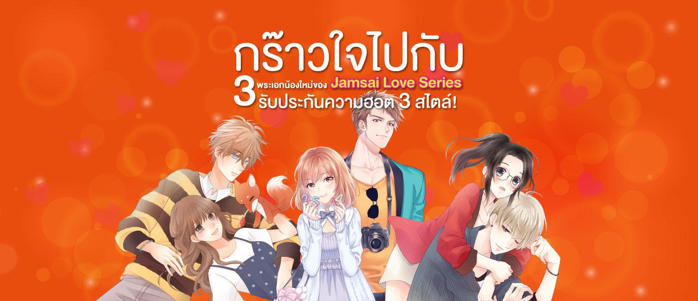 Cover_Banner_JLS_1400X605