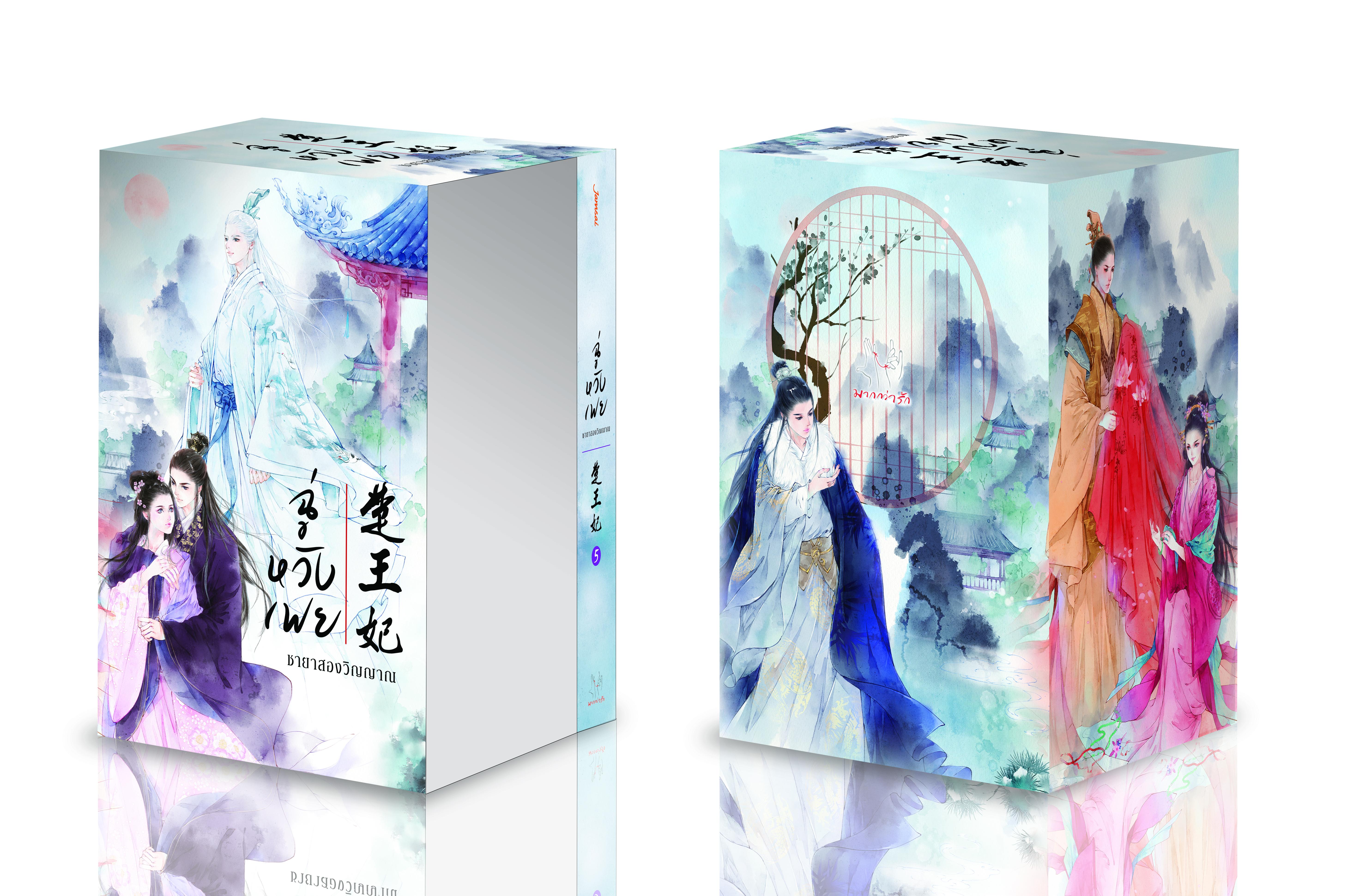 boxset 3D Chu (1)