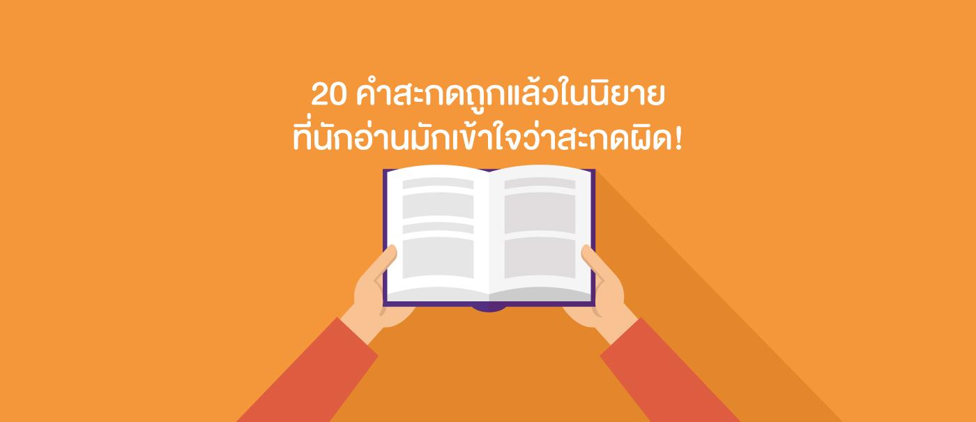 content_20-คำสะกดถูกแล้วในนิยายที่นักอ่านมักเข้าใจว่าสะกดผิด!_V1