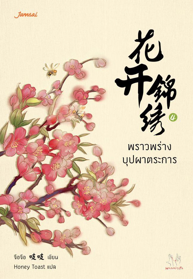 cover ProwPrang 1_Final