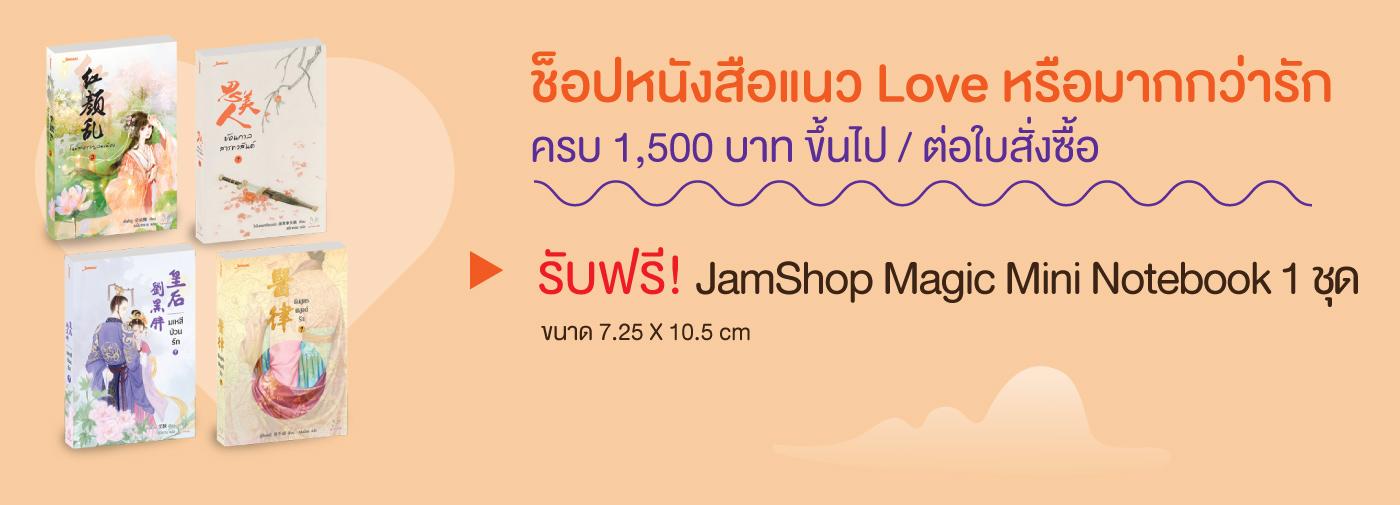 ช็อปที่jamshop-1500