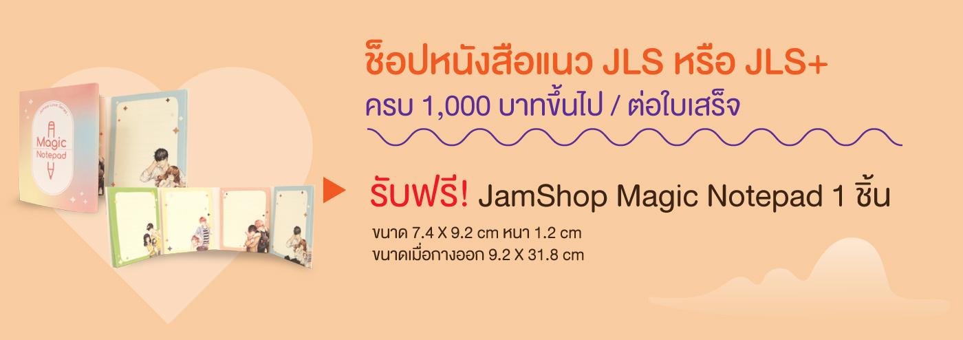ช็อปที่jamshop-20032018