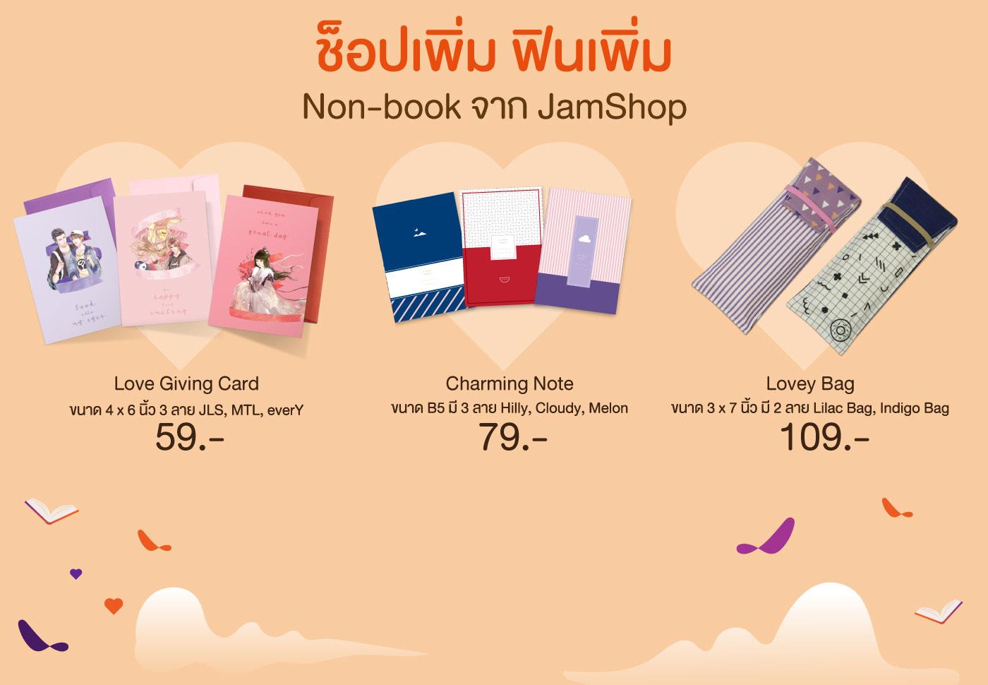 ช็อปที่jamshop-non-book