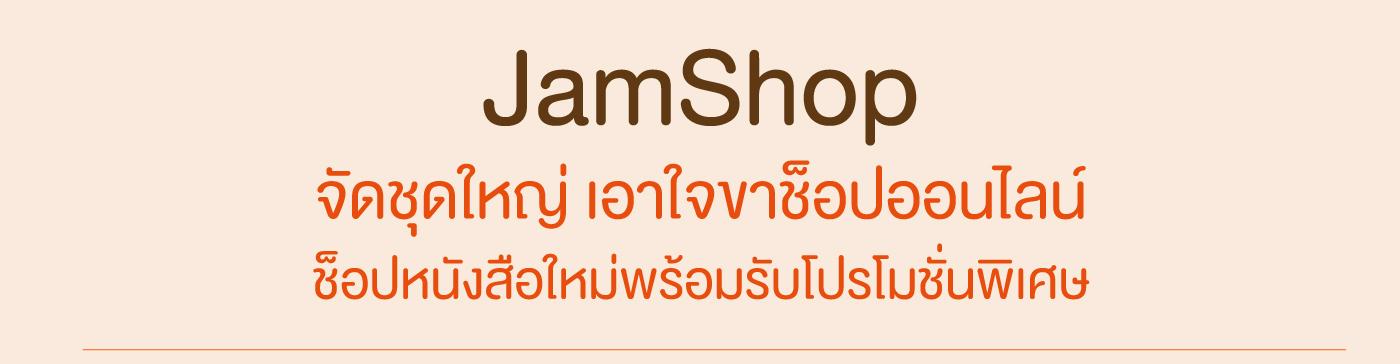ช็อปที่jamshop1