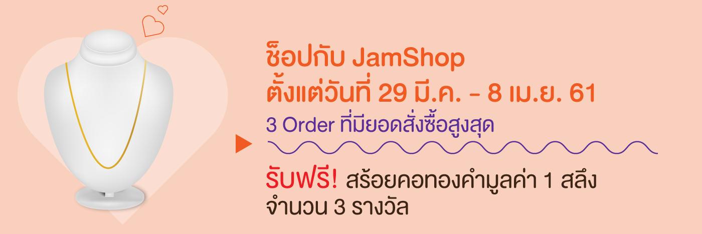 ช็อปที่jamshop14