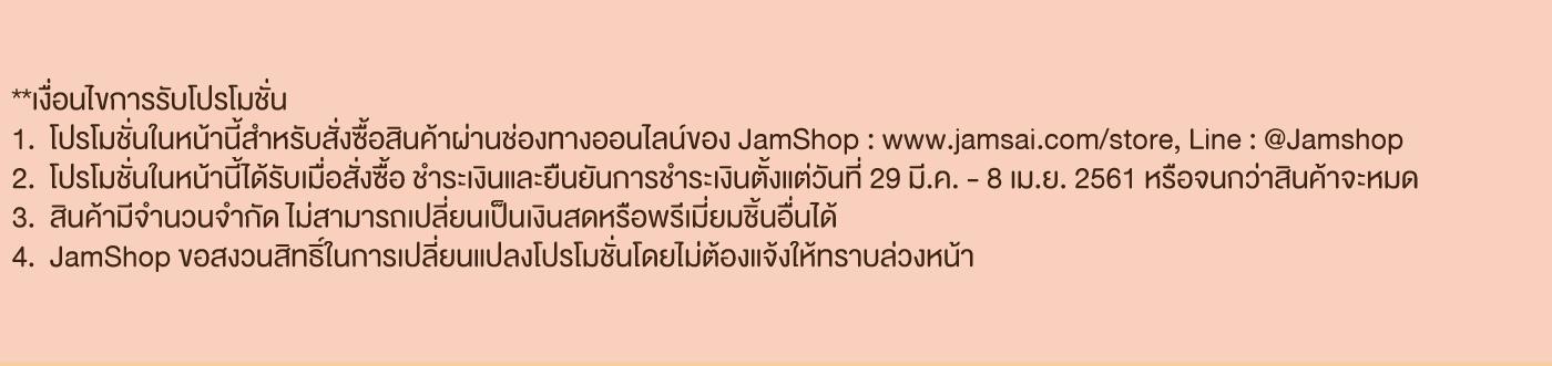 ช็อปที่jamshop16