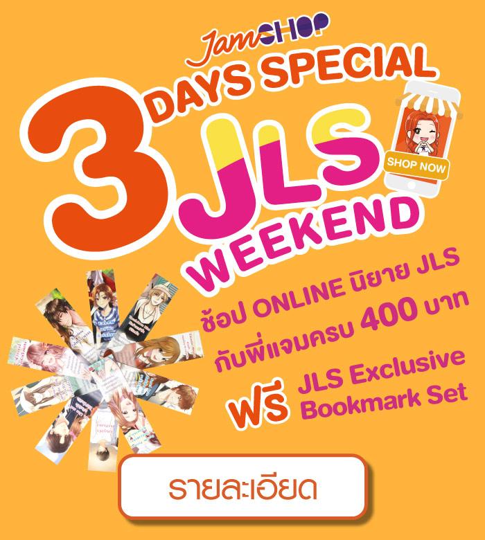 Banner_JLS-Weekend_banner_right-700X780