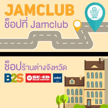 Booth3_Jamsai_Book_Fair