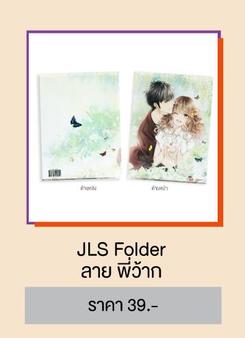 JLS-FOLDER-พี่ว้าก