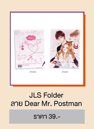 JLS-FOLDER-dear-mr.postman