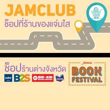 Jamsai_Book_Fair_2017_Jamclub