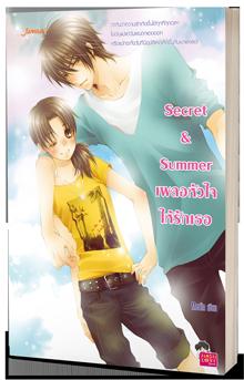 Secret & Summer เผลอหัวใจให้รักเธอ.