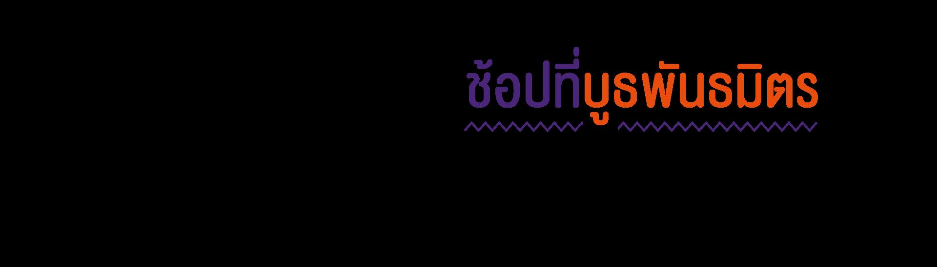 ShopAtPantamit-Name