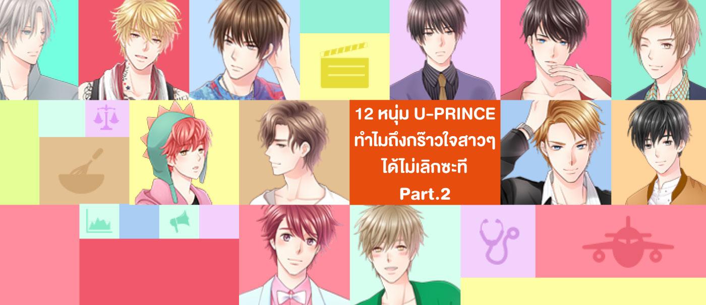 content_ล้วงลึกเสน่ห์ของ-12-หนุ่ม-U-PRINCE-part2