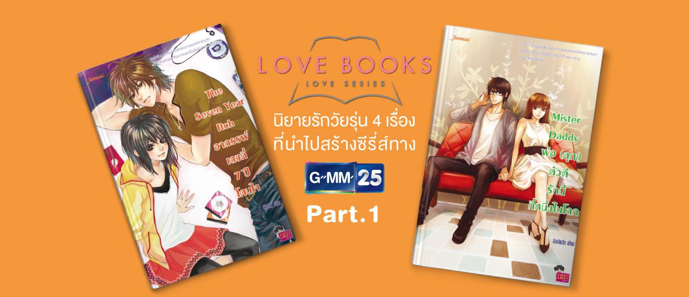 content_Love-Books-Love-Series-ส่องนิยายรักวัยรุ่น-4-เรื่อง-V2